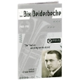 Bix Beiderbecke Classic Jazz Archive (2 CD) Серия: Classic Jazz Archive артикул 6771y.